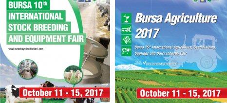 Από  11 έως 15 Οκτωβρίου 2017 στην Προύσα της Τουρκίας διπλή διεθνής έκθεση για τη γεωργία και την κτηνοτροφία