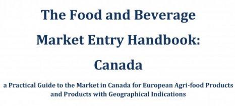 Εγχειρίδιο για τις εξαγωγές τροφίμων στον Καναδά στα πλαίσια της συμφωνίας CETA
