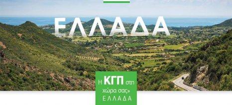 Σε ηλεκτρονική υποβολή των προτάσεων για την αναθεώρηση της ΚΑΠ και τις ελληνικές θέσεις προσκαλεί ο Αποστόλου
