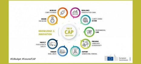 Η Κομισιόν παρουσιάζει τις προτάσεις της για την ΚΑΠ στις 7 Ιουνίου στην Αθήνα