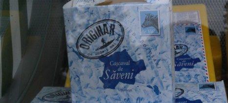 Πρόλαβαν οι Ρουμάνοι και ζήτησαν αναγνώριση του ΠΟΠ τυριού «Κασκαβάλ» - Ποιοι θέλουν το ΠΟΠ «Κασκαβάλι Πίνδου»