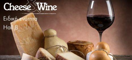 Στα ελληνικά τυριά και κρασιά θα είναι αφιερωμένη η 26η Detrop Boutique