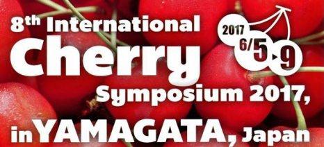 Το τμήμα Φυλλοβόλων Οπωροφόρων Δένδρων Νάουσας του ΕΛΓΟ θα συμμετέχει στο 8ο διεθνές συνέδριο για το κεράσι