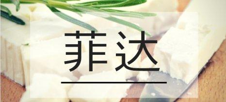 Την προστασία της φέτας έναντι εμπορικών σημάτων που κυκλοφορούν στην Κίνα ζήτησε ο Αραχωβίτης