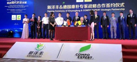 Συμφωνία συνεργασίας για την κινεζική αγορά μεταξύ Compo Expert και Xinyangfeng
