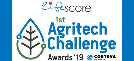 Μέχρι αύριο, 10 Οκτωβρίου, η υποβολή προτάσεων για τα 1st Agritech Challenge Awards της Corteva