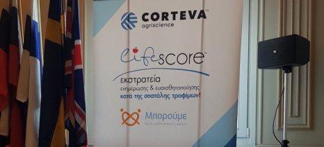 Πρεμιέρα για την εκστρατεία κατά της επισιτιστικής ανασφάλειας μέσω του προγράμματος Lifescore