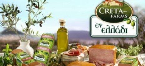 Αυξημένες οι πωλήσεις της Creta Farms το πρώτο εξάμηνο του 2019