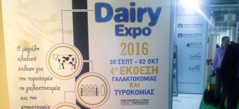 Από τις 30 Σεπτεμβρίου έως και τις 2 Οκτωβρίου 2016 θα πραγματοποιηθεί η 4η DAIRY EXPO