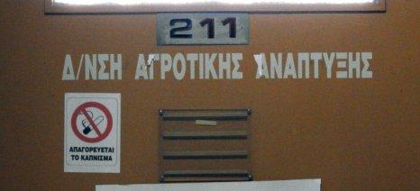 Aναρτήθηκαν οι καταστάσεις πληρωμής Βιολογικής Κτηνοτροφίας του 2012 για την Κοζάνη