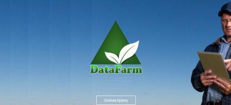 Ειδική ηλεκτρονική εφαρμογή για την παρακολούθηση των καλλιεργειών από τους παραγωγούς