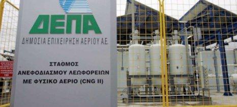 ΔΕΠΑ: Φθηνότερο αέριο τουλάχιστον κατά 16% από 1η Απριλίου