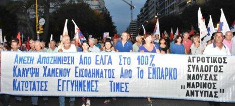 Την απάντησή του στις εξαγγελίες Τσίπρα από τη Θεσσαλονίκη δίνει ο Αγροτικός Σύλλογος Νάουσας «Μαρίνος Αντύπας»
