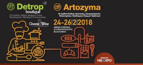 Στις 24-26 Φεβρουαρίου οι Detrop Boutique και Artozyma - στα εγκαίνια ο Τσιρώνης