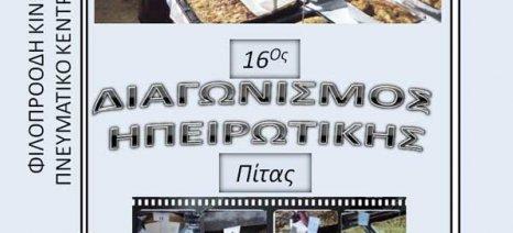 Διαγωνισμός Ηπειρώτικης Πίτας στις 19 Αυγούστου στην Κοσμηρά Ιωαννίνων