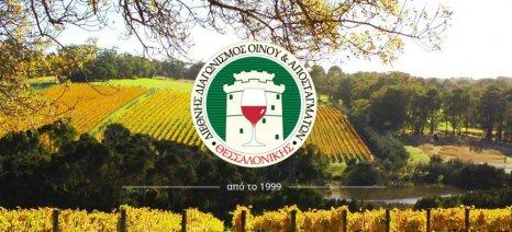 Μέχρι τις 16 Φεβρουαρίου οι δηλώσεις συμμετοχής στον 18ο Διεθνή Διαγωνισμό ελληνικού οίνου στη Θεσσαλονίκη