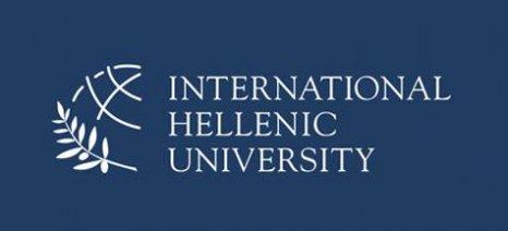 Αιτήσεις έως 20 Σεπτεμβρίου για όσους υπαλλήλους του ΥΠΑΑΤ θέλουν να κάνουν μεταπτυχιακό στο Διεθνές Πανεπιστήμιο