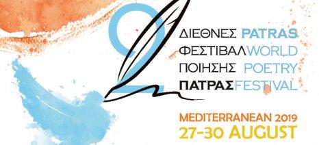 Φεστιβάλ Ποίησης Πάτρας από σήμερα έως τις 30 Αυγούστου