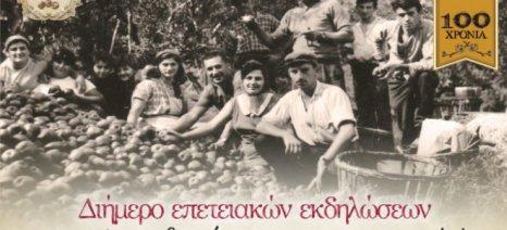 """Διήμερο """"μνήμης και τιμής στο Συνεταιριστή"""" από τον Αγροτικό Συνεταιρισμό Ζαγοράς"""