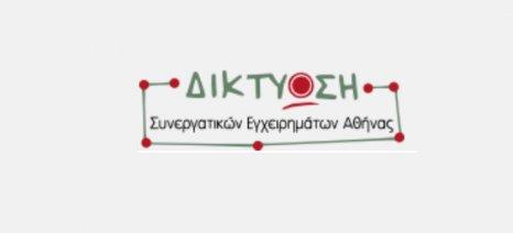 Επιστολή διαμαρτυρίας για την εξαίρεση των επιχειρήσεων κοινωνικής οικονομίας από τις ενισχύσεις έναντι της πανδημίας