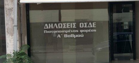 Η Ελλάδα είναι η μόνη ευρωπαϊκή χώρα όπου οι αγρότες πληρώνουν για τις δηλώσεις ΟΣΔΕ