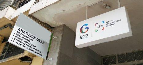 Με 78 ΚΕΑ και 15 συνεταιρισμούς σε όλη την Ελλάδα το δίκτυο της GAIA Επιχειρείν