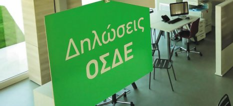 Ξεκινούν τη Δευτέρα οι δηλώσεις ΟΣΔΕ στην ΕΑΣ Ιεράπετρας