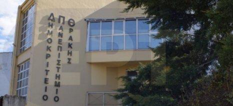 Στην Agrotica θα συμμετάσχει το Δημοκρίτειο Πανεπιστήμιο Θράκης