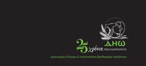 Εκδήλωση για το μέλλον της βιολογικής γεωργίας και τα 25 χρόνια του Οργανισμού ΔΗΩ