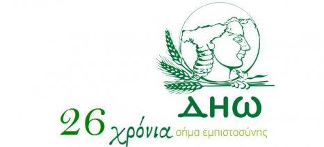 Στη Zootechnia θα συμμετέχει ο Οργανισμός Πιστοποίησης Βιολογικών Προϊόντων ΔΗΩ