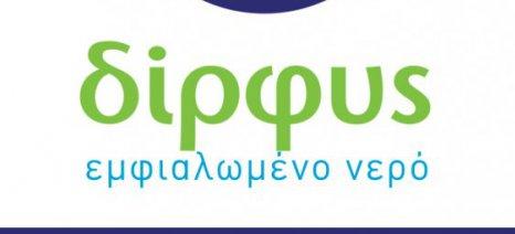 Χορηγίες της Δίρφυς στον Ελληνικό Ερυθρό Σταυρό και στο Ασκληπιείο Νοσοκομείο της Βούλας