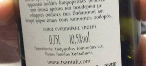 Ο Τσάνταλης ανακάλυψε νέα γεωγραφική προέλευση κρασιού: Ευρωπαϊκής Ένωσης