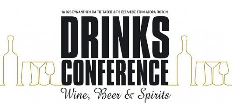 Drinks Conference: Η πρώτη κλαδική συνάντηση για το κρασί, το ποτό και τη μπίρα