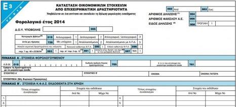 Σύλλογος Λογιστών Καρδίτσας: Υποχρεωτική η αναγραφή των επιδοτήσεων στο Ε3
