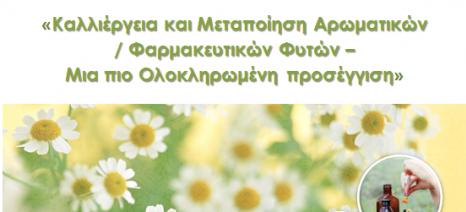 Ημερίδα στο Ναύπλιο για την καλλιέργεια και μεταποίηση αρωματικών και φαρμακευτικών φυτών