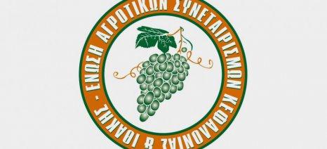 Ε.Α.Σ. Κεφαλληνίας & Ιθάκης: Σταθερή και συνεχής συμπαράσταση προς τους νέους αγρότες