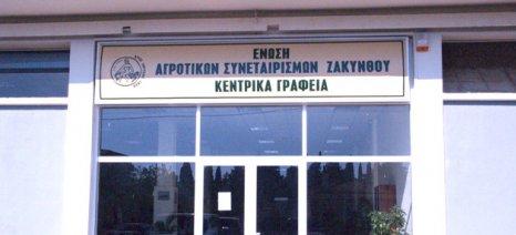 Πώληση ακινήτων από τον EAΣ Ζακύνθου