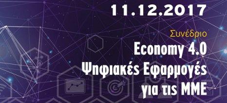"""Συνέδριο """"Economy 4.0 - Ψηφιακές εφαρμογές για τις ΜμΕ"""" στις 11 Δεκεμβρίου στη Θεσσαλονίκη"""