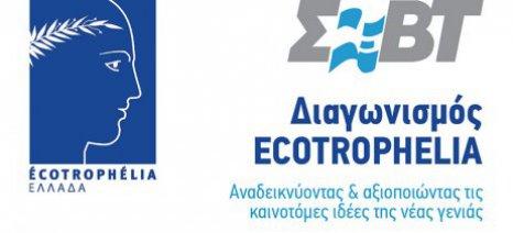 Μέχρι 20 Μαρτίου 2020 η υποβολή συμμετοχών για τον διαγωνισμό Ecotrophelia 2020