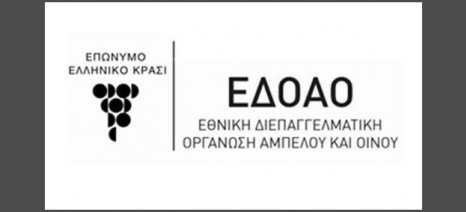 Κατάργηση του ΕΦΚ στο κρασί πριν τον επερχόμενο τρύγο ζητά η ΕΔΟΑΟ