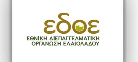 Ο Μανώλης Γιαννούλης εξελέγη πρόεδρος της Διεπαγγελματικής Ελαιολάδου