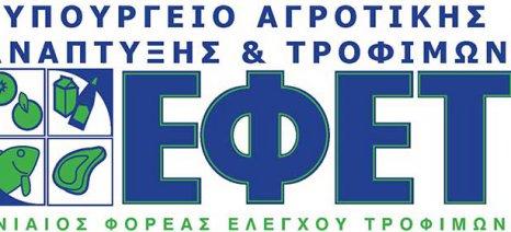 Σεμινάρια στη Νάξο από τον ΕΦΕΤ επιχειρήσεις παραγωγής τροφίμων και εστίασης