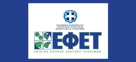Επιβολή προστίμων συνολικού ύψους 115.350,00 ευρώ σε επιχειρήσεις τροφίμων από τον ΕΦΕΤ