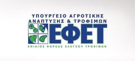 Οριστικοποιήθηκε η νέα διοίκηση του ΕΦΕΤ με πρόεδρο τον Αντώνη Ζαμπέλα