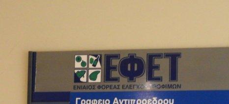 Συμμετοχή του ΕΦΕΤ στην εμβληματική δράση «Οι Δρόμοι της ελιάς»