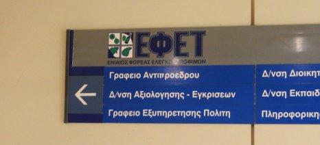 Επιβολή προστίμων συνολικού ύψους 229.845,00 ευρώ σε επιχειρήσεις τροφίμων από τον ΕΦΕΤ