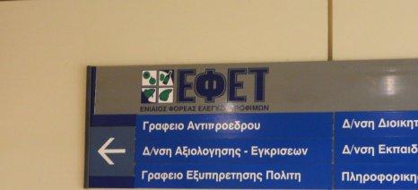 Αναστολή υποχρέωσης πληρωμής προστίμων προς τον ΕΦΕΤ