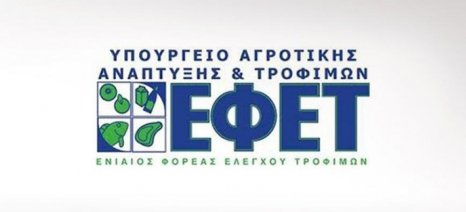Τι προτείνουν οι εργαζόμενοι του ΕΦΕΤ για την ενίσχυση του ελεγκτικού του έργου