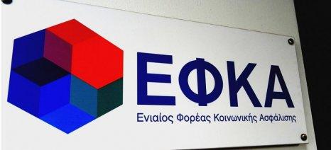 Από τις 2 Ιανουαρίου η εξυπηρέτηση αγροτών της Στερεάς Ελλάδας από τα περιφερειακά υποκαταστήματα ΕΦΚΑ