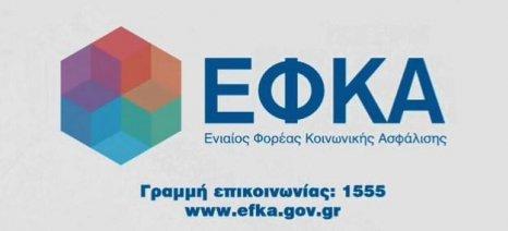 Για τρεις ώρες η εξυπηρέτηση κοινού στις Περιφερειακές Υπηρεσίες Αγροτών του ΕΦΚΑ